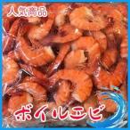 Shrimp - ボイルエビ   約1kg   えび  海老 ★