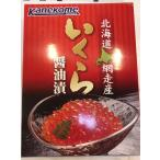 お歳暮) 鱒 醤油いくら 500g  北海道産 イクラ 化粧箱入