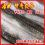 活 〆 サキ穴子   開き 1kg   天ぷら用 アナゴ あなご