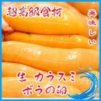 【超高級食材】 生 カラスミ 500g     約2~3腹  ボラの卵 からすみ