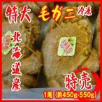 中サイズ 2-3人前 特大 毛ガニ 1尾(約450g-550g)北海道産 カニ 蟹 かに