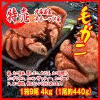 毛ガニ 1箱9尾 4kg(1尾約440g)北海道&オホーッツ産 カニ 蟹 かに  化粧箱入