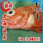3-4人前 新鮮 キンキ 1kg(2-4尾入り)北海道産 きんき きちぎ 高級魚