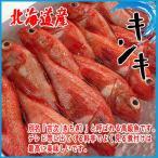 【業務用】北海道産 キンキ 約3kg 14尾前後入り きんき 錦旗 高級魚