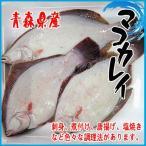 真子カレイ 1kg(約3-6尾入り) マコガレイ まこかれい カレイ 鰈