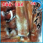 【業務用】冷凍スルメイカ1箱 約8kg (26-30 入り)  北海道・青森産 するめいか 烏賊