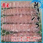 剥きシャコ 天然 1パック(約7-8匹入)  国産 むきしゃこ 蝦蛄 シャコ しゃこ