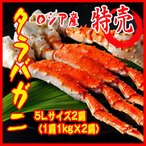 ボイル タラバガニ 5L 2肩(1肩1kg×2肩) カニ 蟹 期間限定