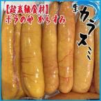 【超高級食材】 宮崎産  生 カラスミ 1kg    約3〜4腹