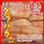 ボイル タラバガニ 5L 4肩(1肩1kg×4肩) カニ 蟹 期間限定