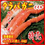 【超超超特大】ボイル タラバガニ JJサイズ  1肩 約1.6kg カニ 蟹【数量限定】