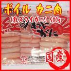 国産 ボイル カニ肉(紅ズワイガニ) 500g ★築地