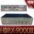 プランテック CRX-3300R CRX-9000 後継機種 アナログ 画像安定装置 機能搭載 外付けHDD デジタル HDMIレコーダー「HDRX-9000II」
