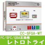 【CC-SFGA-WT】 FC/SFC/GBA互換機 レトロ3 (トライ) 「RETRO3 (TRI)」ファミコン スーパーファミコン ゲームボーイアドバンス 3in1互換機【送料無料】