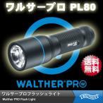 ワルサープロ フラッシュライト  WALTHER PRO Flash Light MAX500ルーメン ハンディライト ワルサープロ PL80 国内正規品  送料無料