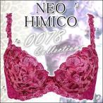 送料無料  NEO HIMICO ネオヒミコ 0078コレクション 3/4カップブラジャー(B・Cカップ) 04-0078