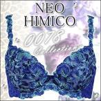送料無料  NEO HIMICO ネオヒミコ 0078コレクション 3/4カップブラジャー(D・E・Fカップ) 04-0078