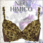 送料無料  NEO HIMICO ネオヒミコ 0078コレクション 3/4カップブラジャー(G・H・Iカップ) 04-0078