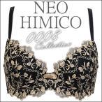 送料無料  NEO HIMICO ネオヒミコゴールドの刺繍がオリエンタルな印象・ボーラー〜0008コレクション〜3/4カップブラジャー(D・E・Fカップ) 09-0008 2018spring