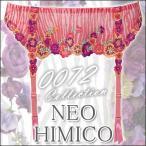 送料無料  NEO HIMICO ネオヒミコ  アニマルゼブラ柄と咲き誇る花が印象的・ゼブラ  〜0072コレクション〜ガーターベルト 11-0872