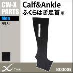 ショッピングワコール ワコール BCO005 CW-X  メンズ ふくらはぎ足首用 パーツ  送料無料