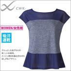 ショッピングTシャツ CWX CW-X レディース スポーツアウター ワコール Wacoal トップ 半袖 Tシャツ メッシュ フレンチスリーブ DLY562 送料無料