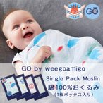 weegoamigo ウィーゴアミーゴ Go-SinglePack Muslin 綿100% おくるみ ギフト 送料無料