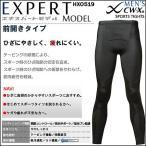 ワコール HXO519 CW-X cwx メンズ スポーツタイツ エキスパートモデル(ロング丈前開きタイプ) 送料無料