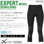 ショッピングワコール ワコール CW-X cwx レディース エキスパートモデル セミロング丈 HXY107  送料無料