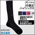 ワコール HYO195 CW-X  3D着圧ハイソックス  (男女兼用)