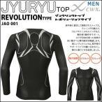 ワコール JAO001CW-X メンズ JYURYUトップ ラウンドネック(長袖) 送料無料