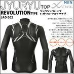 ワコール JAO002 CW-X メンズ JYURYUトップ ハーフジップ(長袖) 送料無料