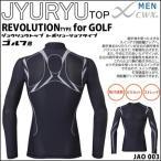 ワコール JAO003 CW-X メンズ ジュウリュウ レボリューション(ゴルフ用) ハイネック ロングスリーブシャツ 送料無料