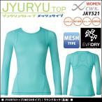 ワコール JAY521 CW-Xレディース JYURYUトップ(MESHタイプ)ラウンドネック(長袖)