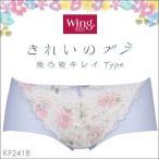 ウイング Wing ワコール 〜Kirei・きれいのブラ〜後ろ姿キレイタイプ ボーイレングスショーツ(M・Lサイズ) KF2418