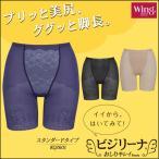 ワコール  KQ2601  Wingウイング〜Kirei・おしりキレイパンツ〜 ビジリーナ(スタンダード丈)
