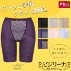 ワコール KQ2701 Wing(ウイング)〜Kirei・おしりキレイパンツ〜 ビジリーナ(ロング丈)