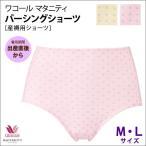 ワコール MPQ753 マタニティ(産褥用)  バーシングショーツ(M・Lサイズ)