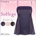ショッピングキャミソール トリンプ TRN83-1746 Solfege(ソルフェージュ)〜662シリーズ〜キャミソ−ル 送料無料