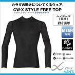 ワコール VAO330 CW-X メンズ スタイルフリートップ(MESHタイプ)ハイネック(長袖) STYLE FREE 送料無料