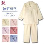 ショッピングワコール ワコール YDX530 レディース 睡眠科学 綿サテン 長袖パジャマ  送料無料