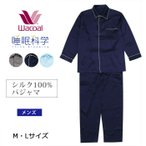 ショッピングワコール ワコール メンズ 睡眠科学 シルク100%  シルクパジャマ ギフト YGX509 送料無料 父の日