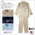 ワコール YGX513 メンズ 睡眠科学 シルクサテン素材 長袖パジャマ 送料無料