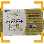 昭和紙工 掃除 シート フローリング用 ワックスシート ホワイト 約縦20cm×横30cm 日本製 15枚入 単品