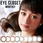 カラコン 1ヶ月 マンスリー 度あり 度なし アイクローゼット eye closet 14.5mm カラーコンタクト スーザン susan