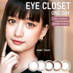カラコン ワンデー 1DAY 度あり 度なし アイクローゼット eye closet 14.5mm カラーコンタクト スーザン susan