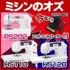 ミシン 本体 ブラザー コンピューターミシン PS202/HS110・120