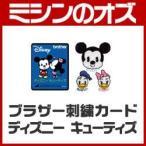 ブラザー 刺繍カード ディズニー キューティーズ ECD078