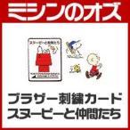 ブラザー 刺繍カード スヌーピーと仲間たち