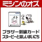 ブラザー 刺繍カード スヌーピーと楽しいまいにち ECD083